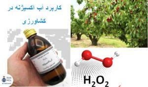 کاربرد آب اکسیژنه در کشاورزی